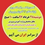 فراخوان تجمع بازنشستگان ۹۶ آموزش و پرورش در اعتراض به عدم پرداخت #پاداش_پایان_خدمت