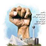 ایران متحد و قیام آخر