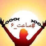 آدرس کانال اطلاع رسانی کمپین #ساعت_۶ در تلگرام و توییتر