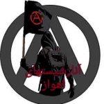 آدرس پیچ آنارشیستهای اهواز در فیسبوک