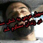 سهیل عربی زندانی آنارشیست به ۶ سال و همسرش یکسال ونیم حبس محکوم شدند