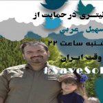 در حین بازجویی؛ با ضرب و شتم و شکنجه؛ بینی #سهیل_عربی را شکستند و هنوز بینی و زیر چشمان او سیاه و کبود است #SaveSoheil