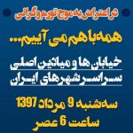از تظاهرات سراسری روز سه شنبه ساعت ۱۸ حمایت و با آن همراهی کنیم