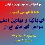 اعلام حمایت اتحادیه آنارشیستهای افغانستان و ایران از فراخوان مردمی تظاهرات سراسری سه شنبه ۹ مرداد ساعت ۱۸