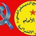 دفاعا على الیسار الرادیکالیین بالمغرب