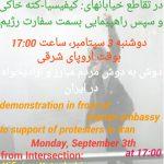 روز دوشنبه ۳ سپتامبر راهپیمایی علیه رژیم جمهوری اسلامی در شهر آتن یونان