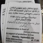 پوسترهای تظاهرات ۳ سپتامبر در مقابل سفارت ایران در آتن