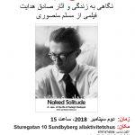 فیلمی از مسلم منصوری : «تنهایی عریان» نگاهی به زندگی و آثار صادق هدایت