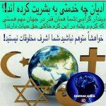 مبلغین شارلاتان مذاهب