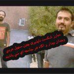 #سهیل_عربی: بجرم بیان حقیقت محکوم به تحمل حبس درکنار سارقین و قاتلین شده ام