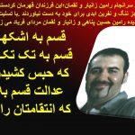 #سهیل_عربی : با تسلیت به مادران و پدران داغدیده رامین حسین پناهی و زانیار و لقمان مرادی