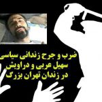 ضرب و جرح #سهیل_عربی زندانی آنارشیست و سه تن از دراویش در زندان فشافویه
