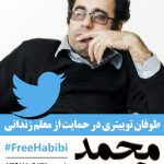 نه به سکوت در برابر حکم زندان و شلاق  #محمد_حبیبی، معلم و فعال صنفی + شنبه طوفان توییتری #FreeHabibi