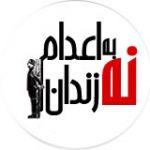 ویدئو : علیرضا نبی تنها با فراموش شدگان از جامعه و طردشدگان کار می کند