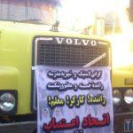 روز پنجشنبه طوفان توییتری در حمایت از #اعتصاب_کامیونداران   #IranianTruckersOnStrike