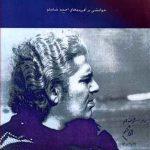 بخشی از کتاب «چو روح آب»کتابی در بیان شان سروده های احمد شاملو، شاعر بزرگ آزادی