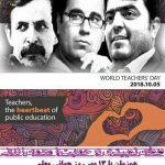 امروز جمعه طوفان توییتری در حمایت از معلمان زندانی در روز جهانی معلم