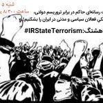 طوفان توییتری در اعتراض به حذف فیزیکی و تروریسم دولتی در ایران #IRStateTerrorism