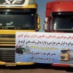 بیانیه ی مشترک در حمایت از اعتصاب کامیون داران و رانندگان کامیون #IranianTruckersOnStrike