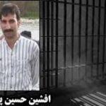مخالفت اداره اطلاعات سنندج با مرخصی #افشین_حسین_پناهی