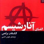 کتاب «الفبای آنارشیسم» نوشته الکساندر برکمن
