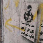 زندهباد جنبش شورایی در ایران!