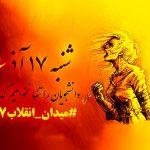 فراخوان تظاهرات در روز شنبه ۱۷ آذر ساعت ۱۱ در میدان انقلاب