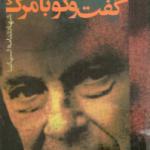 کتاب « گفتگو با مرگ» یا « وصیتنامه اسپانیایی»