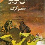 کتاب «ال لوبو؛ سفر گرگ»
