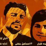 شکنجه ی شوراها؛ نان/کار/آزادی
