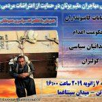 تجمع اعتراضی مهاجران مقیم یونان در همبستگی با مبارزات درون ایران