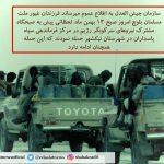 حمله سازمان جیش العدل به صبحگاه نیروهای تروریستی سپاه شهرستان #نیکشهر حداقل یک پاسدارکشته و ۶ نفر دیگر مجروح شدند