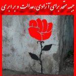 بیانیه تشکیل جبهه متحد برای آزادی، عدالت و برابری : دعوت به هماهنگی و همکاری برای سرنگونی حکومت اسلامی ایران