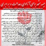 جبهه متحد برای آزادی ،عدالت و برابری : رایسیسم/ شوینیسم،حشدالشعبی و مافیای سپاه