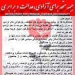 بیانیه جبهه متحد برای آزادی،عدالت و برابری: خطاب به آزادیخواهان