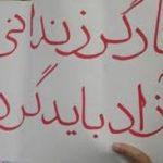 اتحادیه آنارشیستهای ایران و افغانستان :از کارگران بازداشت شده گلگشت که هنوز در زندان هستند حمایت می کنیم