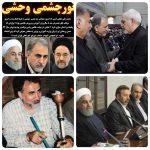 اصلاح طلبان دولت روحانی، قتل و خشونت خانگی