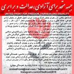 جبهه متحد برای آزادی،عدالت و برابری : برای آزادی اسماعیل بخشی و دیگر کارگران زندانی بکوشیم