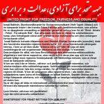 För frisläppandet av Ismail Bakhshi och andra politiska fångar i Iran