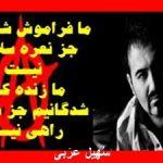 جان #سهیل_عربی زندانی آنارشیست در خطر است