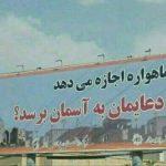 دروغ و فریبکاری رفتارهای روزمره ی حکومتگران در ایران