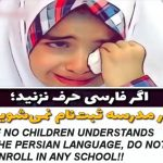IF NO CHILDREN UNDERSTANDS THE PERSIAN LANGUAGE DO NOT ENROLL IN ANY SCHOOL