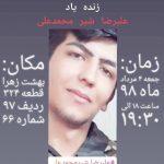 امروز جمعه مراسم چهلمین روز کشته شدن علیرضا شیر محمدعلی است