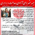 درخواست جبهه متحد برای آزادی ،عدالت و برابری از همه آزادیخواهان و بشر دوستان