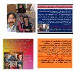 زمان و مکان تظاهرات های اعتراضی در دوم و سوم آگوست در کشورهای مختلف در اعتراض به بیدادگاه ۱۲ مرداد