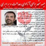 از کارزار جهانی برای حمایت از زندانی  سیاسی آنارشیست سهیل عربی پُشتیبانی کنیم