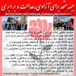 جبهه متحد برای آزادی، عدالت و برابری : اعتراض به حضور ظریف در خارج از کشور همچنان ادامه دارد