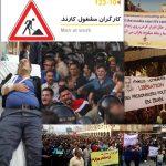 میثم آل مهدی : تمام تابلوهای سطح شهر «کارگران مشغول کارند » از جا بکنید و بنویسید کارگران مشغول مبارزه هستند