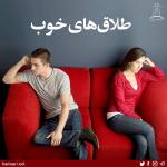 دکتر محمدرضا سرگلزایی : طلاقهای خوب