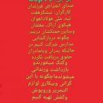 گروه اتحاد بازنشستگان : صدای اعتراض فرزندان کارگران نیشکرهفت تپه،فولاد اهواز،هپکوی اراک،معلمان و سایر زحمتکشان دربند